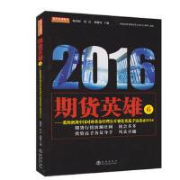 期货英雄6 杨劲松、沈良、刘健伟 地震出版社