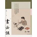 书法课(陈丹青作序推荐,书画家林曦给零基础读者的书法课;从零启程,用写字的方式,感受艺术之美,滋养当下生活。)