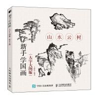 新手学国画(大字大图版) 山水云树