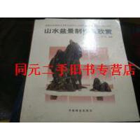 【旧书二手书】【正版现货】山水盆景制作及欣赏/马文其中国林业出版社