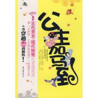 【旧书二手书8新正版】公主驾到 醉颖玻璃 9787505420175 朝华出版社