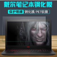 戴尔DELL燃7000 pro 15.6英寸笔记本电脑i7-8565U屏幕钢化保护膜