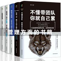 管理的成功法则 正版全套5册 不懂带团队你就自己累管理三要如何说员工才会听高情商 管理书籍 阿尔泰成功管理书