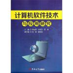 计算机软件技术与应用研究 张运波,王治学,张瑛 吉林大学出版社 9787567705562