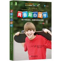 青春期心理学:青少年的成长、发展和面临的问题(原书第13版)