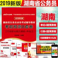 中公教育2019湖南省公务员录用考试辅导教材考前预测8套卷(行政职业能力测验 申论)