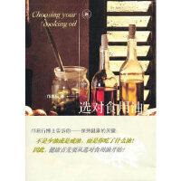 选对食用油 邝易行 生活.读书.新知三联书店 9787108034427