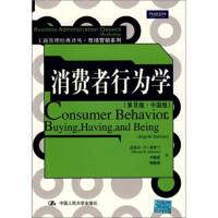 工商管理经典译丛 市场营销系列:消费者行为学(第8版 中国版)