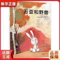 万亚和野兽,广西师范大学出版社9787559802903【新华书店,正版现货】