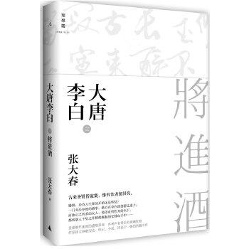大唐李白·将进酒(pdf+txt+epub+azw3+mobi电子书在线阅读下载)