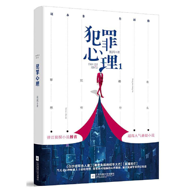 犯罪心理晋江侦探榜排名榜首人气悬疑小说,影视开拍筹备中