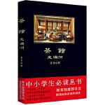 中小学生必读丛书--茶馆・龙须沟