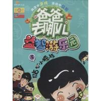 益智游乐园(3)贴心小棉袄 南京大学出版社