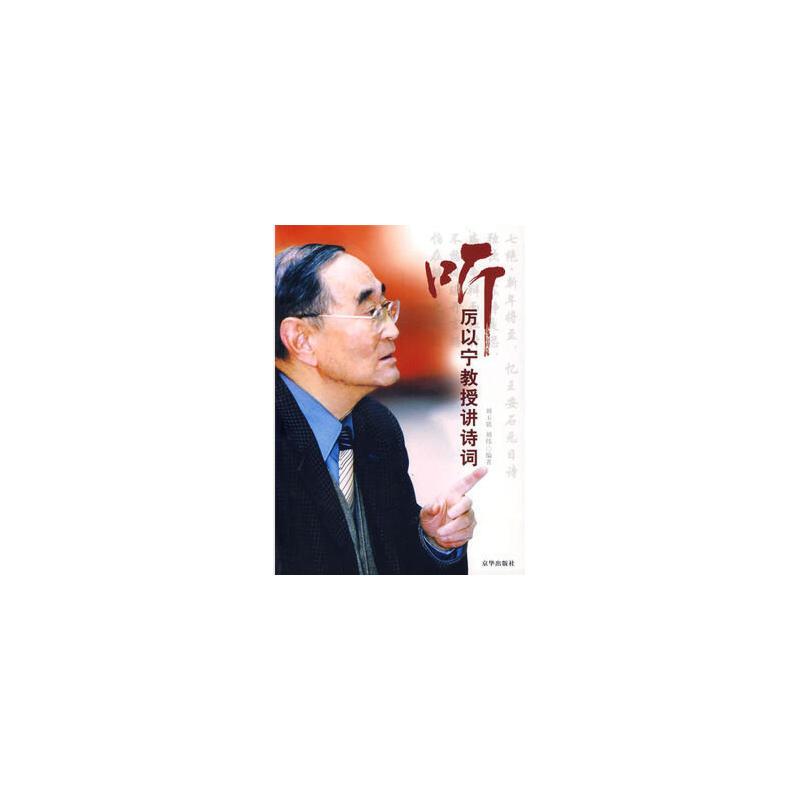 {二手旧书9成新}《听历以宁教授讲诗词》刘玉铭,刘伟1 9787807243151 京华出版社 正版图书,欢迎选购!