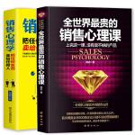 销售心理学 没有卖不掉,只有不会卖 销售方法技巧 训练口才 营销管理技巧畅销书籍