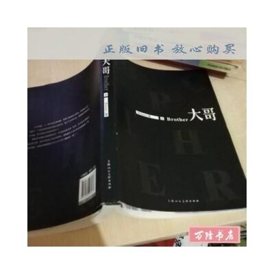 【二手旧书85 成新】大哥(上) /Priest 著 上海人民美术出版社 正版旧书  放心购买