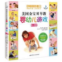 美国金宝贝早教婴幼儿游戏(0-3岁)(音频升级版)