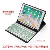 2018新款ipad键盘带保护皮套2017苹果Air2平板电脑pro9.7英寸A1893无线外接