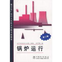 【新书店正版】锅炉运行(第二版) 刘早霞 中国电力出版社 9787508341910