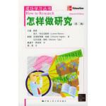 怎样做研究(第2版) [英] 布拉克斯特 等,戴建平,蒋海燕 中国人民大学出版社 9787300065090