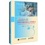 腹部外科专科护理服务能力与管理指引