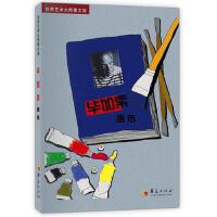 毕加索画传:世界艺术大师图文馆 华语写 9787508055497