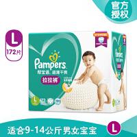 帮宝适L172片干爽拉拉裤男女婴儿宝宝尿不湿裤型纸尿裤夏a204