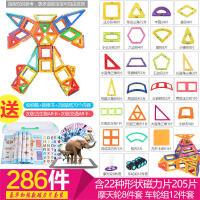 儿童磁力片积木玩具3-6周岁1-2岁宝宝磁铁磁性拼装小男孩女孩