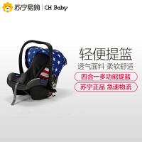 CHBABY婴儿提篮式儿童安全座椅汽车宝宝摇篮简易可坐可躺坐椅460A