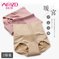 内裤女3d蜂巢塑身暖宫无缝棉档产后紧身三角裤3条高腰收腹提臀