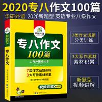 【现货速发】2020华研外语英语专业八级写作范文专项训练新题型 英语专八作文100篇 英语专业8级 TEM-8