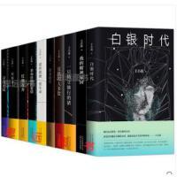 王小波全集全套10册黄金白银时代+爱你就像爱生命+我的精神家园+一只特立独行的猪+沉默大多数+革命时期的爱情+万寿寺王