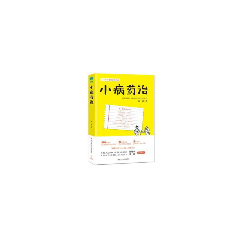 小病药治:一本书讲透吃药的学问-央视《健康之路》推荐