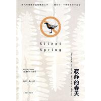 寂静的春天 (美)卡森(Carson,R.),吕瑞兰,李长生 上海译文出版社 9787532742189