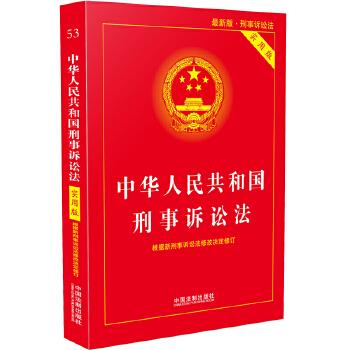 中华人民共和国刑事诉讼法·实用版(2018版) 注释全面且权威,配套相关指导案例等案例要旨,全文收录相关立法解释、重点司法解释等文件,并附赠超值电子版,实用、易懂、专业、高性价比