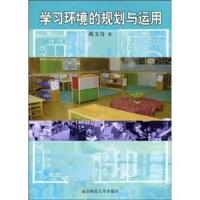 学习环境的规划与运用 南京师范大学出版社