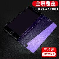 �O果7�化膜iphone8手�C��化plus全屏玻璃8原�b全包�SP�{光P��化i8手�C膜屏保mo �O果7/8 【�o眼版】全