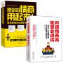 2本】把你的情商用起来+所谓情商高就是会说话 提高情商的书籍 畅销书排行榜 高情商是什么关于控制情绪