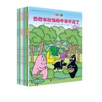 巴巴爸爸环游世界系列《平装全十册》