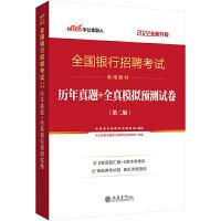 中公教育2022全国银行招聘考试:历年真题+全真模拟预测试卷(全新升级)