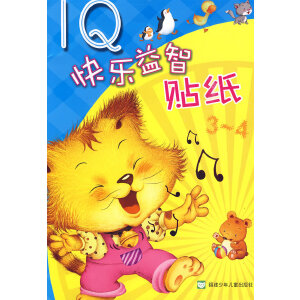 IQ快乐益智贴纸(3-4)