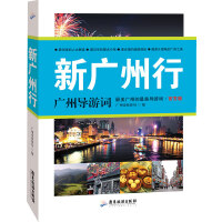新广州行:广州导游词