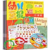 幼儿画报2017年7-8月合订本+ladybug增刊 共8本3-7岁红袋鼠儿童早教启蒙期刊 杂志过期刊