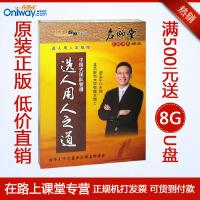 赵玉平 《选人用人之道》 4DVD 4CD 培训光盘 可货到付款 有发票