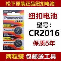 2粒CR2016纽扣电池3V电子sc628摩托车电动车面包车汽车钥匙遥控器
