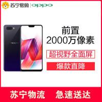 【5.25苏宁超级品牌日】OPPO R15 梦镜版 全面屏 陶瓷黑 梦镜紫开售oppor15