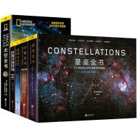 现货 宇宙书籍儿童天文科普全5册 太空全书+星座全书+行星全书+从粒子到宇宙+地球与太空 果核宇宙星空行星NASA摄影