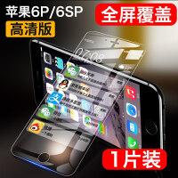 �O果6�化膜iphone6plus全屏覆�w6s�{光玻璃6sp全包�手�C六p防摔i6屏保��化磨砂防指�y 6P/6SP 5