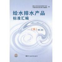 TC-给水排水产品标准汇编(中) 中国标准出版社 9787506647908