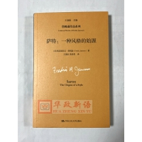 正版 萨特:一种风格的始源 中国人民大学出版社